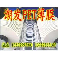 PET分离薄膜单面离型膜、单面防粘膜、单面隔离膜、单面硅油膜