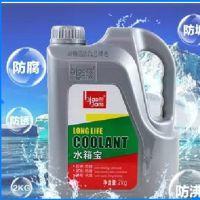 标榜 水箱宝 汽车水箱冷冻冷却液 水箱补充液 防冻液 红色绿色2KG