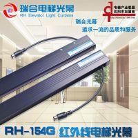 电梯配件瑞合光幕RH-154G 日立二合一型电梯红外线感应器电梯光幕