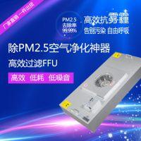 【卓维】FFU家用净化器,工业空气过滤单元,立式可移动净化器
