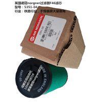 原装诺冠norgren过滤器F46-801-M0DG滤芯5351-04铁路干燥器集便器受电弓大量使用