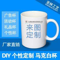 【昆明马克杯】 昆明陶瓷杯印广告 二维码照片印刷 昆明马克杯批发
