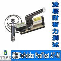 美国DeFelsko PosiTest AT-M拉拔式涂层附着力测试仪