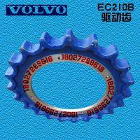 VOLVO/沃尔沃富豪EC210B驱动齿配件哪里有18027299616