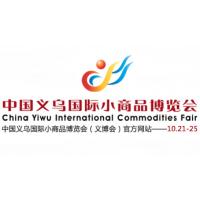 """2017中国义乌国际小商品博览会(简称""""义博会"""")"""