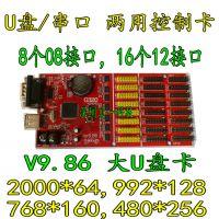 LED显示屏U盘控制卡,门头屏控制系统, 大U盘卡V9.86