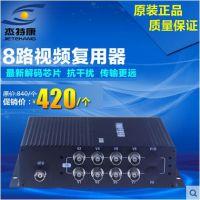 供应深圳市捷锐视时代科技有限公司监控摄像头 8路视频复用器 多路复合共缆传输 一线通抗干扰叠加器