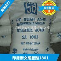 【原装进口】印尼斯文硬脂酸1801(十八酸)