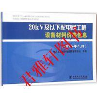 20kV及以下配电网工程设备材料价格信息