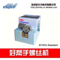 批发供应:好帮手品牌ASA-AT1050可调轨螺丝整列机