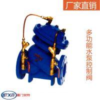 JD745X多功能水泵控制阀 厦门双特阀门厂家 品质保障