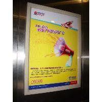 天津高档写字楼电梯广告RT电梯看板海报投放电话