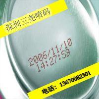 供应三尧牌喷码机_用于在铁罐、铝罐、马口铁罐表面打日期码 打时间