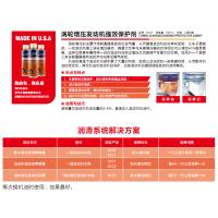乐易汽车涡轮增压发动机强效保护剂 汽车养护 正品代工批发 8103