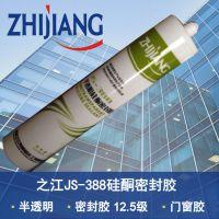 杭州之江胶中性硅酮密封胶JS-388 半透明门窗填缝防水密封胶
