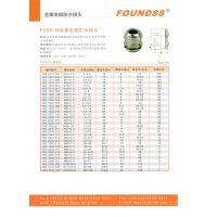 FOUNDSS FDSS-M金属电缆防水接头