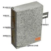 超薄石材锈石-外墙保温石材复合板厂家