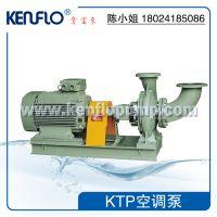 佛山水泵厂,高层楼宇专用肯富来KTP高效能空调泵,广东省佛山肯富来水泵厂KTP型空调泵