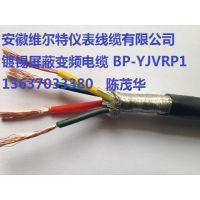 变频器专用电力电缆BP-YJVRP1- 4*2.5【维尔特牌电缆】