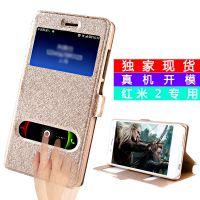批发新款红米2手机套超薄小米蚕丝纹皮套双开窗支架手机壳4.7外壳