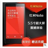 新款小米官方正品5.5寸红米note手机,支持官网验证支持货到付款