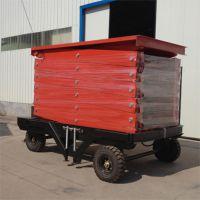 厂家供应剪叉式高空作业平台 电动液压平台车 移动式升降机