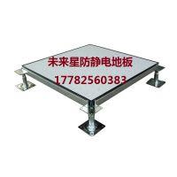 西安防静电地板十大品牌 陶瓷防静电地板价格