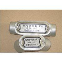 铸钢材质防爆穿线盒 BHC-H防爆穿线盒