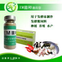 养牛羊猪专用EM益生菌兽禽专用安徽湖北合肥哪里有卖的