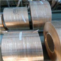 江西C5210磷青铜带 耐疲劳Qsn6.5-0.1磷青铜带 国标磷铜带0.3mm