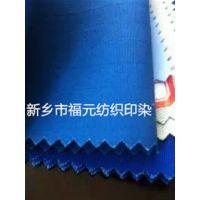 全棉阻燃面料(已认证)|阻燃面料|棉锦阻燃面料