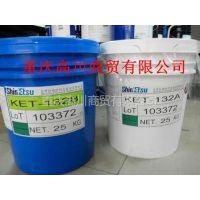 供应重庆信越KET132耐高温电子灌封胶