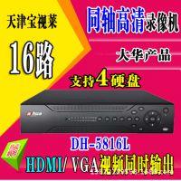 大华DH-HCVR5416L HDCVI 大华同轴高清数字硬盘录像机 支持4硬盘