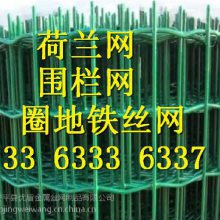 各种规格养鸡铁丝网围栏@河北荷兰网厂家@浸塑圈地铁丝网多钱一平米