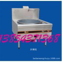 厂家生产直销20印食堂电热大锅灶 军工级大炒灶 烧煤的大锅灶
