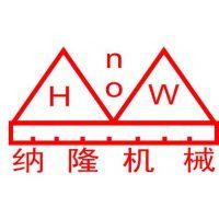 东莞市纳隆机械设备有限公司