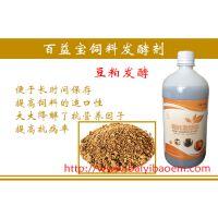 豆粕发酵剂 提高蛋白饲料利用率豆粕脱毒促进吸收
