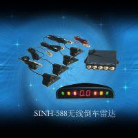 LED无线倒车雷达、货车LED倒车雷达、新鸿无线倒车雷达