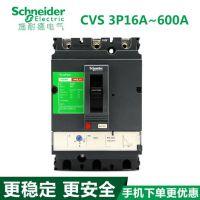 施耐德塑壳断路器LV516331 空气开关CVS160F 3P100A