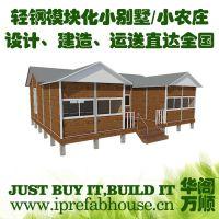 模块化钢构农村住宅 低成本,经济型 可提供设计图纸 彩钢板活动房