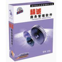 精诚软件 V5.6商贸通标准版