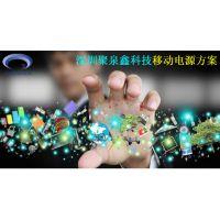 供应简单 轻松 专业——【聚泉鑫科技】移动电源方案专题推荐