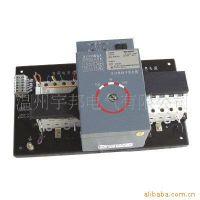 厂家批发生产供应供应智能双电源自动切换开关装置