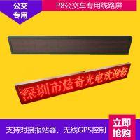 炫奇公交车后窗专用LED广告屏大巴车GPRS无线发布广告屏