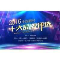 2016年度中国板材十大品牌全国网络评选活动报名开启
