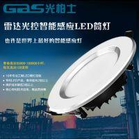 光柏士雷达智能感应5寸12WLED筒灯家居人体感应天花灯 筒灯品牌生产厂家