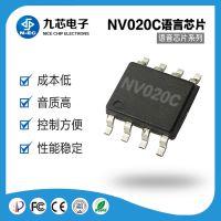 九芯电子NVC八脚语音芯片早教机考勤机小家电方案