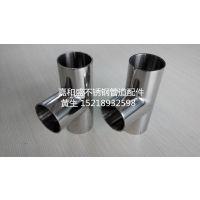 供应博罗县同径三通_专业厂家 卫生级 食品级焊接管件