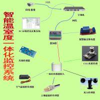 温湿度智能一体化监控系统