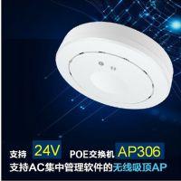 酒店别墅会所专用300M大功率无线吸顶ap路由器 支持中文SSID